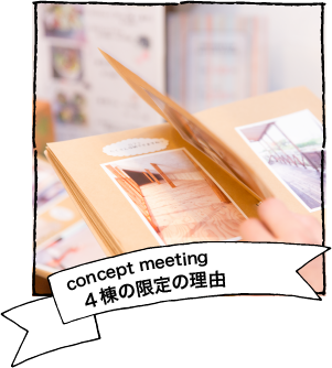 concept meeting 4棟の限定の理由