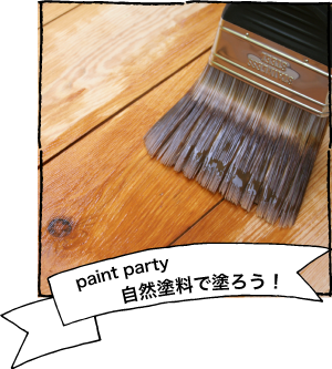 paint party 自然塗料で塗ろう!