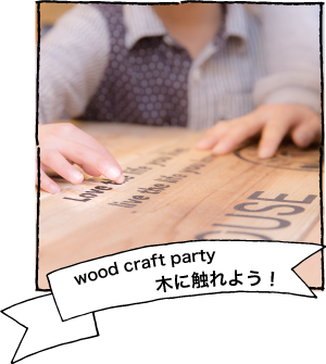wood craft party 木に触れよう!